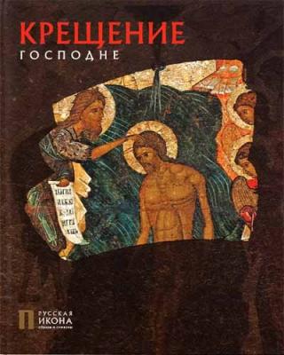 Крещение Господне. Русская икона: образы и символы - купить в интернет-магазине