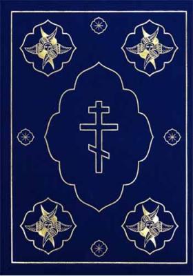 Библия на р/я синяя  - купить в интернет-магазине