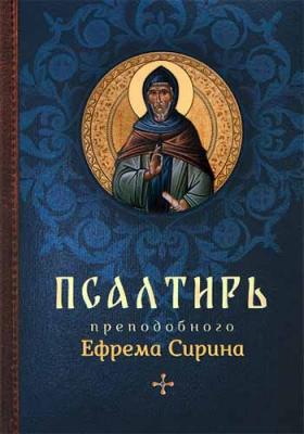 Псалтирь преподобного Ефрема Сирина - купить в интернет-магазине