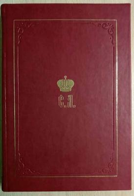 Великий Князь Сергей Александрович Романов: кн. 1 (1857-1877)