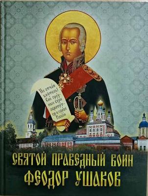 Святой праведный воин Феодор Ушаков - купить в интернет-магазине