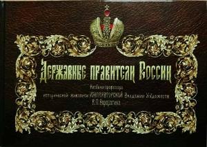 Державные правители России