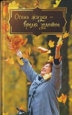 Осень жизни — время золотое - купить в интернет-магазине