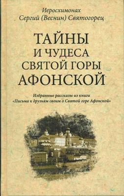 Тайны и чудеса Святой Горы Афонской. Избранные рассказы - купить в интернет-магазине