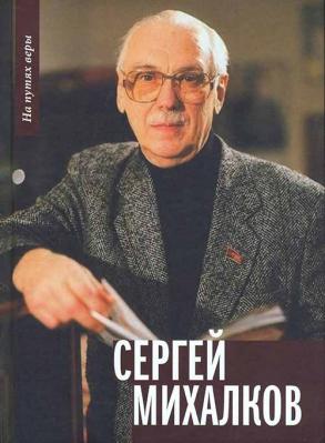 Сергей Михалков. На путях веры - купить в интернет-магазине