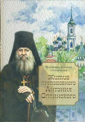 Житие преподобного Антония Оптинского - купить в интернет-магазине