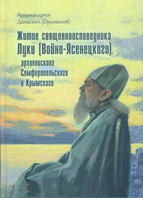 Житие священноисповедника Луки (Войно-Ясенецкого) - купить в интернет-магазине