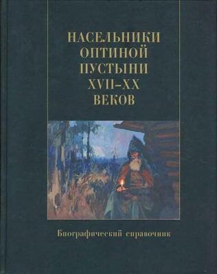Насельники Оптиной пустыни XVII-XX вв