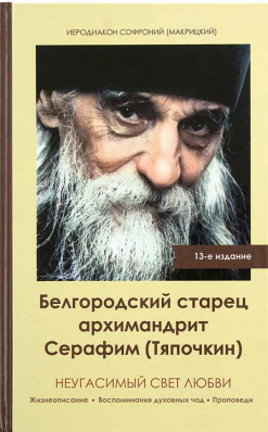 Неугасимый свет любви. Белгородский старец архимандрит Серафим Тяпочкин - купить в интернет-магазине