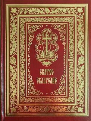Святое Евангелие крупным шрифтом на русском языке