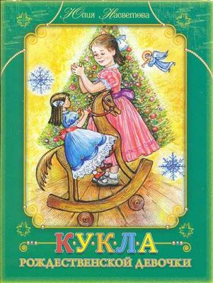 Кукла Рождественской девочки - купить в интернет-магазине