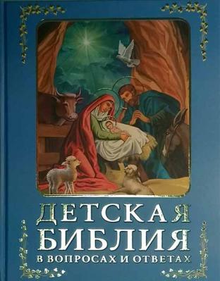 Детская Библия в вопросах и ответах - купить в интернет-магазине