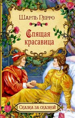 Спящая красавица (ОНИКС)  (Шарль Перро) - купить в интернет-магазине