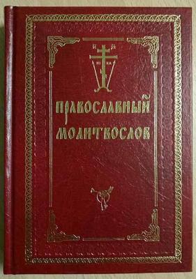 Православный молитвослов - купить в интернет-магазине