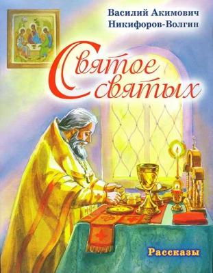 Святое святых - купить в интернет-магазине