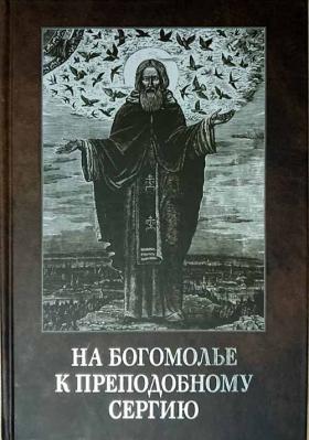 На богомолье к Преподобному Сергию - купить в интернет-магазине