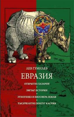 Евразия - купить в интернет-магазине