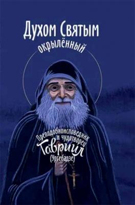 Духом Святым окрылённый. Преподобноисповедник Гавриил (Ургебадзе) - купить в интернет-магазине