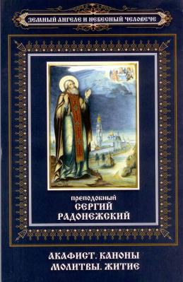 Преподобный Сергий Радонежский. Земный ангеле и небесный человече. Акафист, каноны, молитвы, житие - купить в интернет-магазине