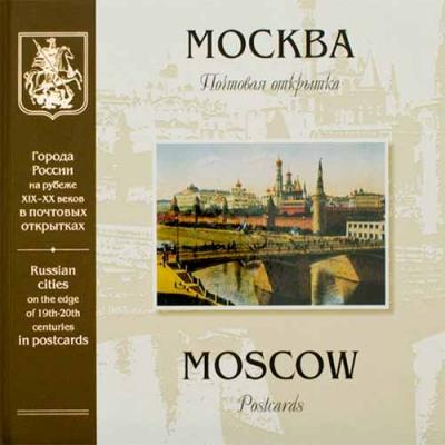 Москва на рубеже XIX-XX веков. Почтовая марка, альбом - купить в интернет-магазине
