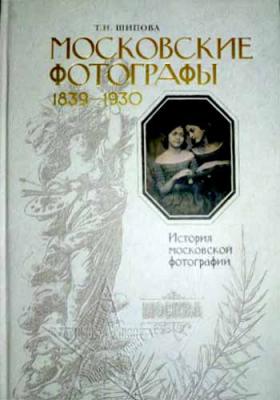 Московские фотографы 1839-1930. История московской фотографии - купить в интернет-магазине