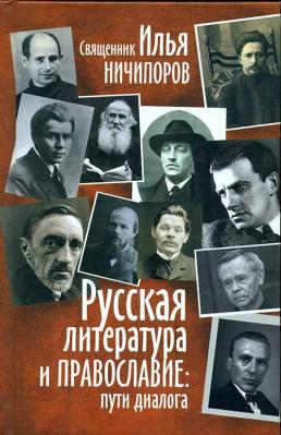 Русская литература и православие: пути диалога - купить в интернет-магазине