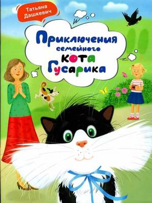 Приключения семейного кота Гусарика - купить в интернет-магазине