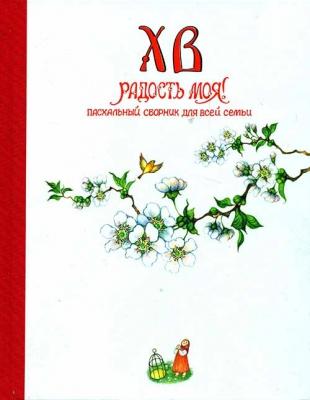 Христос Воскресе, радость моя! Пасхальный сборник для всей семьи - купить в интернет-магазине