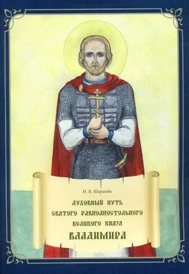 Духовный путь святого равноапостольного великого князя Владимира. Книжка-раскраска - купить в интернет-магазине