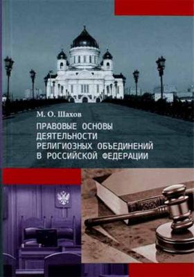 Правовые основы деятельности религиозных объединений в Российской Федерации - купить в интернет-магазине