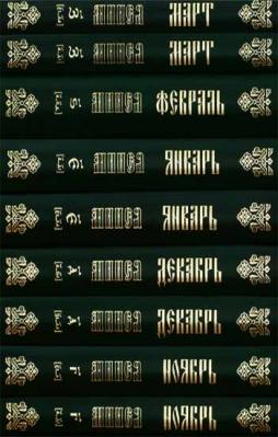 Минеи. Гражданский шрифт (комплект из 24 томов) - купить в интернет-магазине