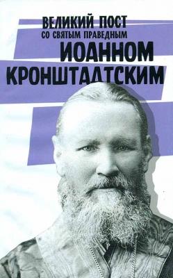 Великий пост со святым праведным Иоанном Кронштадтским - купить в интернет-магазине