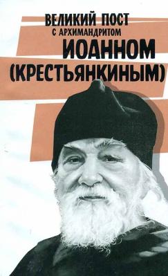Великий пост с архимандритом Иоанном Крестьянкиным - купить в интернет-магазине