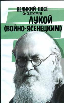 Великий пост со святителем Лукой (Войно-Ясенецким) - купить в интернет-магазине