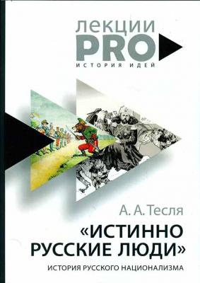 Истинно русские люди. История русского национализма - купить в интернет-магазине