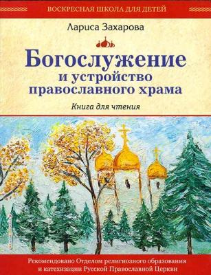 Богослужение и устройство православного храма: комплект из 3-х кн - купить в интернет-магазине