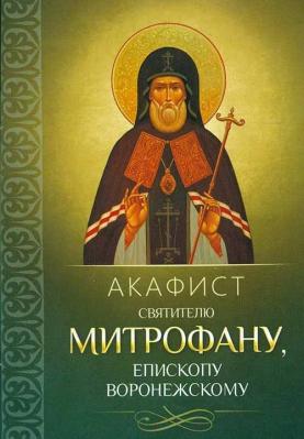 Акафист святителю Митрофану - купить в интернет-магазине