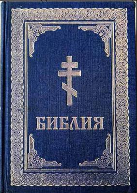 Библия: золотой обрез - купить в интернет-магазине