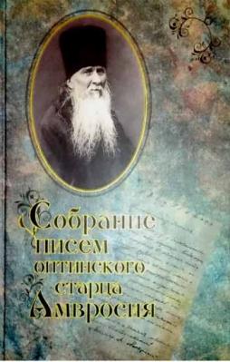 Собрание писем оптинского старца Амвросия: с закл. - купить в интернет-магазине