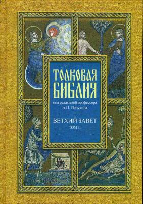 уценка Толковая Библия под редакцией профессора А. П. Лопухина: в 7-ми тт - купить в интернет-магазине