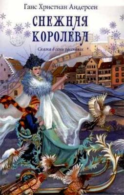 Снежная королева. Сказка в семи рассказах - купить в интернет-магазине
