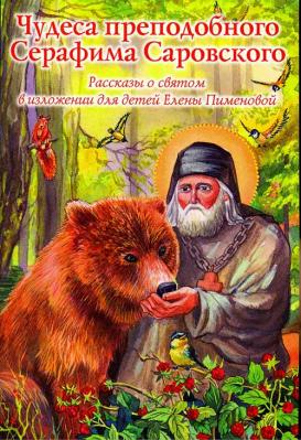 Чудеса преподобного Серафима Саровского. Рассказы о святом в изложении для детей - купить в интернет-магазине