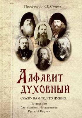 Алфавит духовный. «Скажу вам то, что нужно...» По письмам благодатных Наставников Русской Церкви