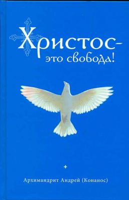Христос – это свобода! - купить в интернет-магазине