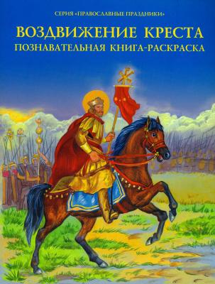 Воздвижение Креста. Познавательная книга-раскраска - купить в интернет-магазине