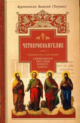 Четвероевангелие - купить в интернет-магазине