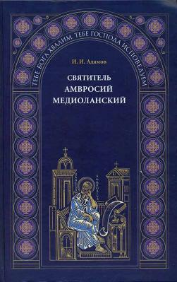 Святитель Амвросий Медиоланский - купить в интернет-магазине
