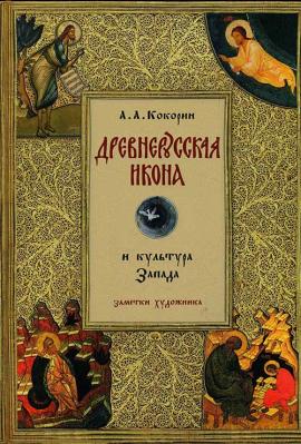 Древнерусская икона и культура Запада. Заметки художника - купить в интернет-магазине