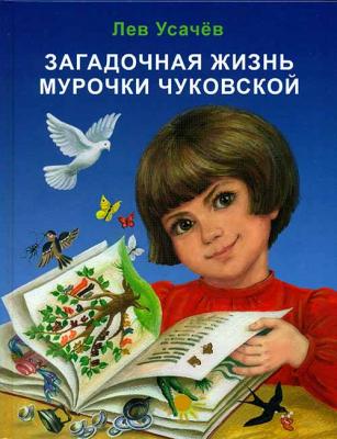 Загадочная жизнь Мурочки Чуковской - купить в интернет-магазине