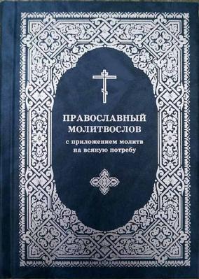 Православный молитвослов с приложением молитв на всякую потребу - купить в интернет-магазине